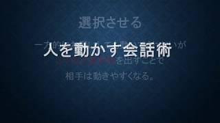人を動かす会話術 【明るい心理学】 - YouTube