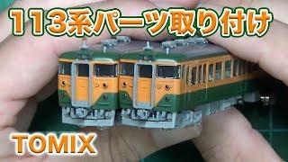 【Nゲージ】TOMIX 113系パーツ取り付け【鉄道模型】