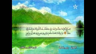Recitation of the Sheikh Rachid belasheyyah تلاوة مميزة للمقرئ رشيد بلعشية الحزب 31