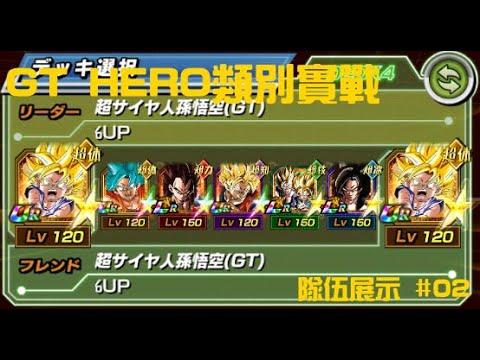 【Dragon Ball Z:七龍珠爆裂激戰】【隊伍Showcase #02】GT悟空吃珠傷害爆表!