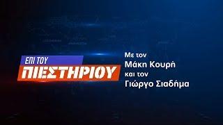 """""""Επί του πιεστηρίου"""" 18 Ιουλ.2019   Kontra Channel Hellas"""