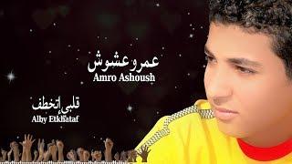 اغاني طرب MP3 قلبي إتخطف - عمرو عشوش - Alby Etkhataf - Amro Ashoush تحميل MP3