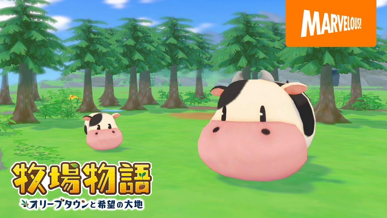 《牧場物語》系列完全新作《牧場物語 橄欖鎮與希望的大地》最新介紹影片公佈,遊戲將於2021年2月25日發售,登陸Switch平台,中文同步。本作中玩家可以開拓廣闊的森林,體驗自由度更高的悠閒生活。 Maxresdefault