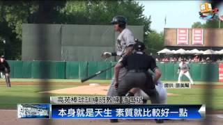 【2015.06.19】黃暐傑響尾蛇1A先發 連續解決20打者 -udn Tv