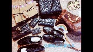 近期购入的奢侈品们-全面分析-值不值得购入呢🤔Dior | LV | Chanel| Gucci | Stella