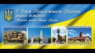 Привітання дрогобичанам та гостям міста з Днем Незалежності України - 2017