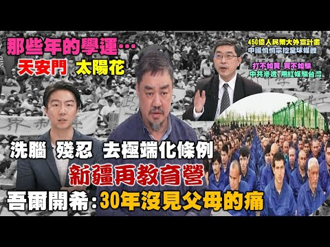 《政經最前線-無碼看中國》200125-EP44