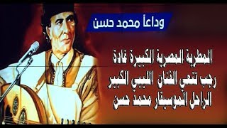 تحميل اغاني المطربة المصرية الكبيرة غادة رجب تنعي الموسيقار الليبي الكبير محمد حسن بأروع الكلمات MP3