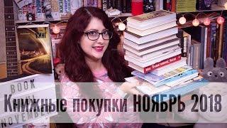 КНИЖНЫЕ ПОКУПКИ НОЯБРЬ! + КОНКУРС!!! Опять много книг, да-да)