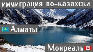 ИММИГРАЦИЯ ПО-КАЗАХСКИ. Из Алматы в Монреаль.