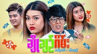 Myanmar Movie- Sweet Game-Zay Ye Htet, Ei Chaw Po