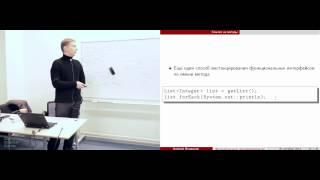 Элементы функционального программирования в Java