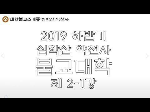 [불교대학 03] 2019 하반기 심학산 약천사 불교대학 2-1강