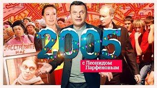 2005. Гламур. ЖЖ. Фотошоп. «Наши». Меркель. Монетизация. Валуев. Пробки. Хаматова