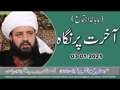 Watch Online Mahana Ijtima YouTube Video