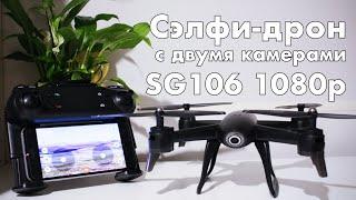 Квадрокоптер SG106 с автономным режимом слежения - лучший бюджетный дрон 1080p