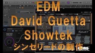 EDMを作る デヴィッド・ゲッタ、ショーテック スタイル シンセリードの制作