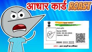 Why Aadhar Card Is Garbage | Angry Prash