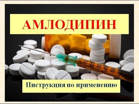 Амлодипин (таблетки): Инструкция по применению