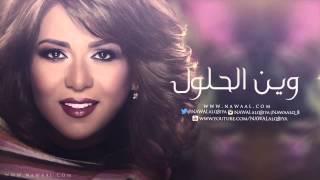 """تحميل اغاني نوال الكويتية - وين الحلول """" نسخة أصليه """" MP3"""