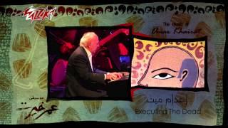Kadeyet Am Ahmed Single - Omar Khairat قضية عم أحمد - عمر خيرت