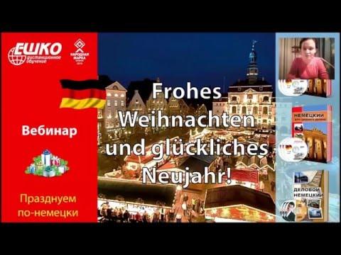 Празднуем по-немецки | Frohes Weihnachten und glückliches Neujahr!