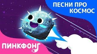 Летай даже выше чем космос ловить кометы