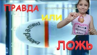 Правда или Ложь / Проверка рекламы БЛЕНДАМЕД С ЯЙЦОМ #YuliaChannel