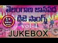 Telangana Folk Dj Songs Jukebox    Dj Songs Telugu Folk Remix 2016    Janapada Dj Songs