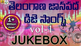 Telangana Folk Dj Songs Jukebox || Dj Songs Telugu Folk Remix 2016 || Janapada Dj Songs