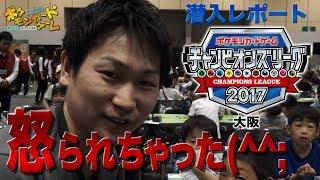 大会レポチャンピオンズリーグ2017大阪編