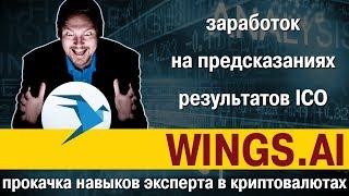 WINGS: заработок на предсказаниях сборов ICO и прокачка навыков эксперта в криптовалютах