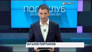 Політклуб | Чи отримає Україна транш від МВФ без підвищення ціни на газ для населення? | Частина 1