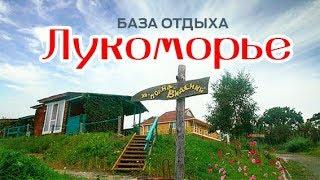Базы отдыха в Лукьяновке Приморский край