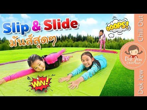 Slip & Slide พุ่งไถลใครไกลกว่า | เด็กจิ๋ว