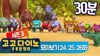 [시즌3] 고고다이노 모아보기 24~26화 | 이어보기 | 연속보기 | 30분 | 30분보기 | 고고다이노 공룡탐험대 | 공룡 | 공룡송 | 고르고놉스