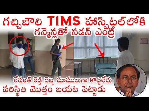 Congress MP Revanth Reddy sudden visit to Gachibowli Tims Hospital