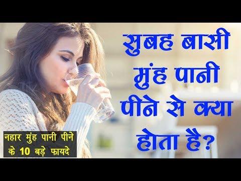 Benefits of Drinking Water on an Empty Stomach - सुबह खाली पेट पानी पीने के फायदे