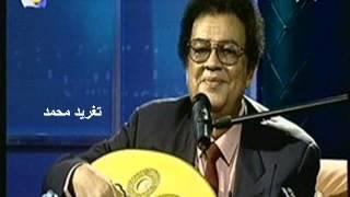 تحميل اغاني عبدالكريم الكابلي اراك عصي الدمع تغريد محمد MP3