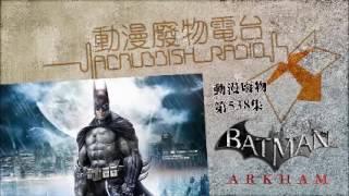 動漫廢物 第538集 Batman Arkham 系列 Part 1
