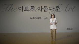 《이토록 아름다운》 The Nature of Art | 전시 투어 Exhibition Tour