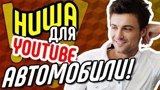 Темы для видео на youtube: как выбрать нишу? Ниша АВТОМОБИЛИ. Тематика канала на ютубе.