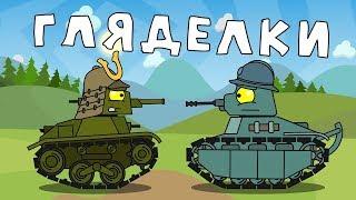 Гляделки Мультики про танки