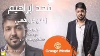 زعلان فهد ابراهيم 2016 تحميل MP3