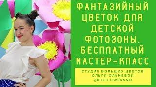 Фантазийный цветок из фома для детской летней фотозоны. БЕСПЛАТНЫЙ МАСТЕР-КЛАСС ОЛЬГИ ОЛЬНЕВОЙ.