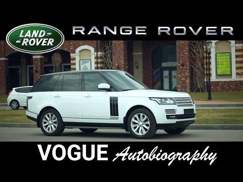 Land Rover  Range Rover  Vogue Внедорожник класса J - тест-драйв 1
