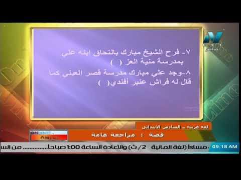 لغة عربية للصف السادس الابتدائي 2021 - الحلقة 16 – قصة : مراجعة عامة