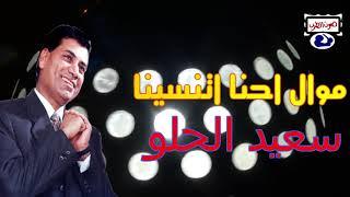 تحميل و مشاهدة سعيد الحلو موال احنا اتنسينا MP3
