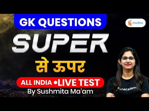 GK  Questions | GK All India Live Test | GK by Sushmita Ma'am