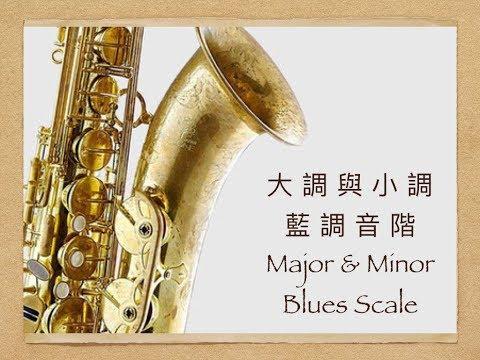 三分鐘學會藍調音階